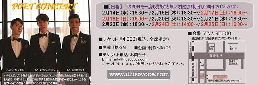 『POET(ポエット)COCERT』開催のお知らせ!