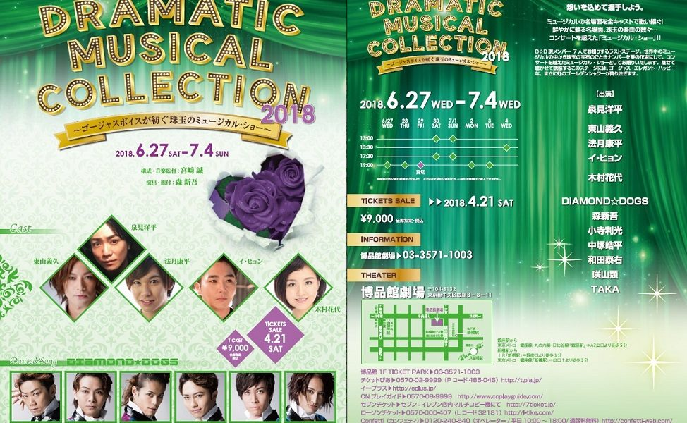 「DRAMATIC MUSICAL COLLECTION 2018」