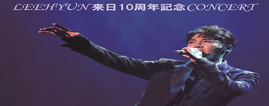 LEEHYUN来日10周年記念CONCERT