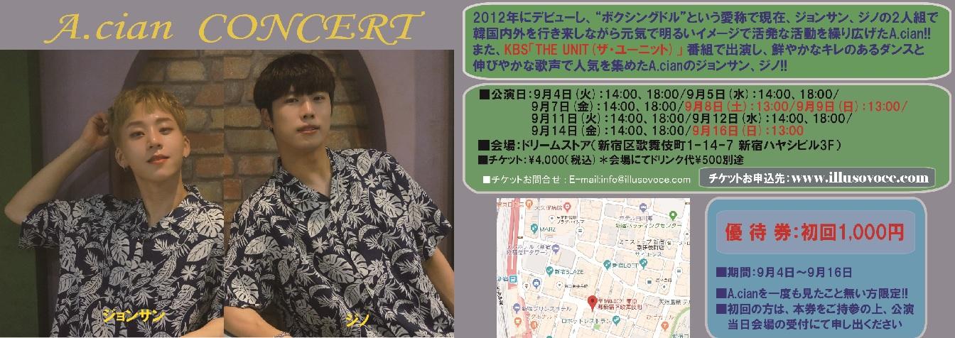 A.cian 9月 Concert