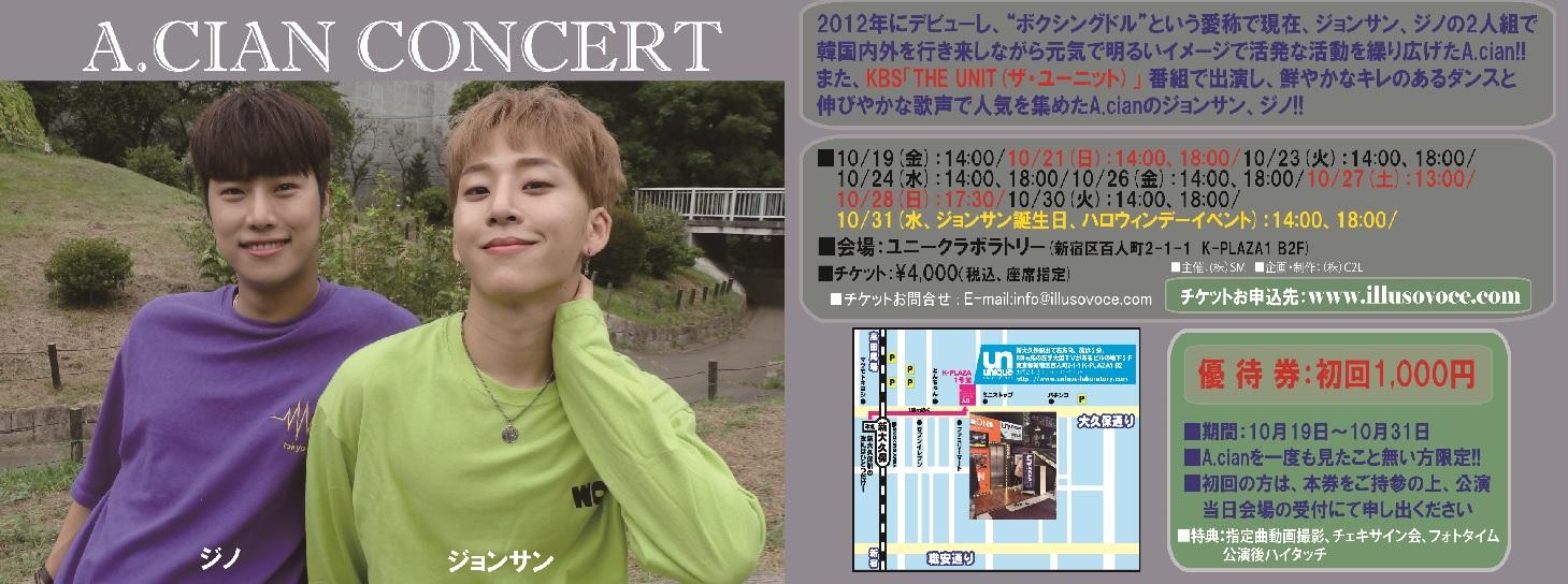 a.cian concert
