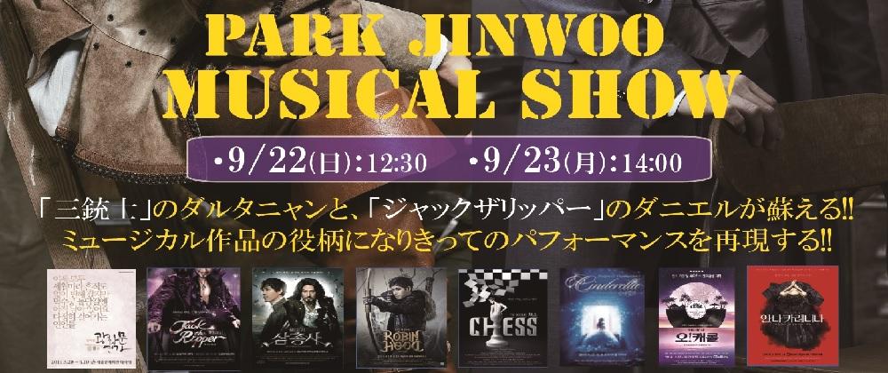 PARK JINWOO MUSICAL SHOW